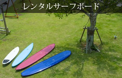 種子島レンタルサーフボード